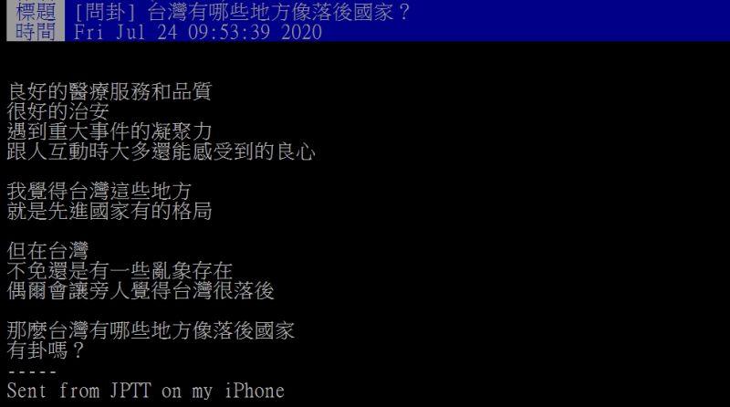 ▲網友提問,台灣哪些地方像落後國家呢?(圖/翻攝