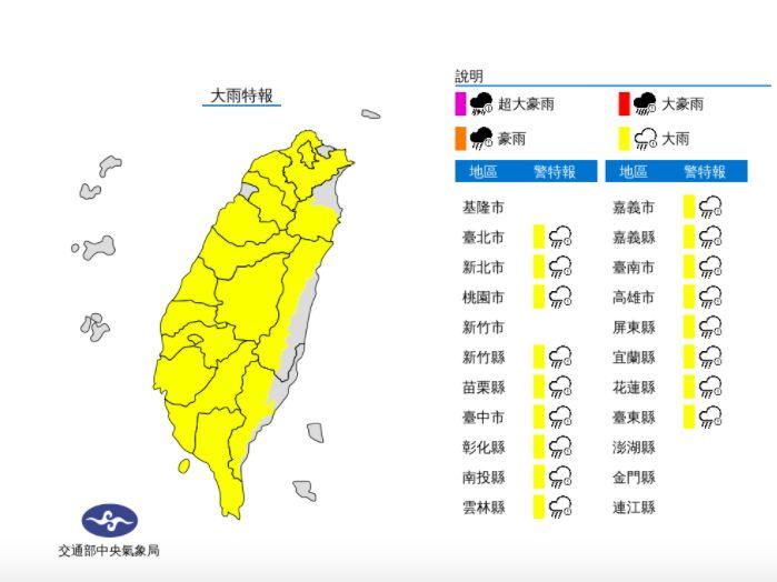 ▲氣象局發布全台17縣市大雨特報。(圖/擷取自氣象局)