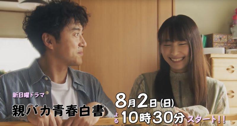 ▲新垣結衣(右)在《寵女青春白皮書》中飾演室剛妻子。(圖/日テレ公式チャンネル