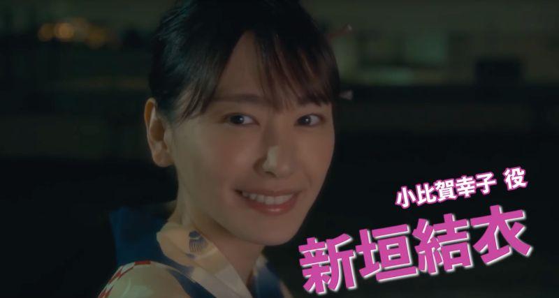 ▲新垣結衣穿美麗和服亮相。(圖/日テレ公式チャンネル