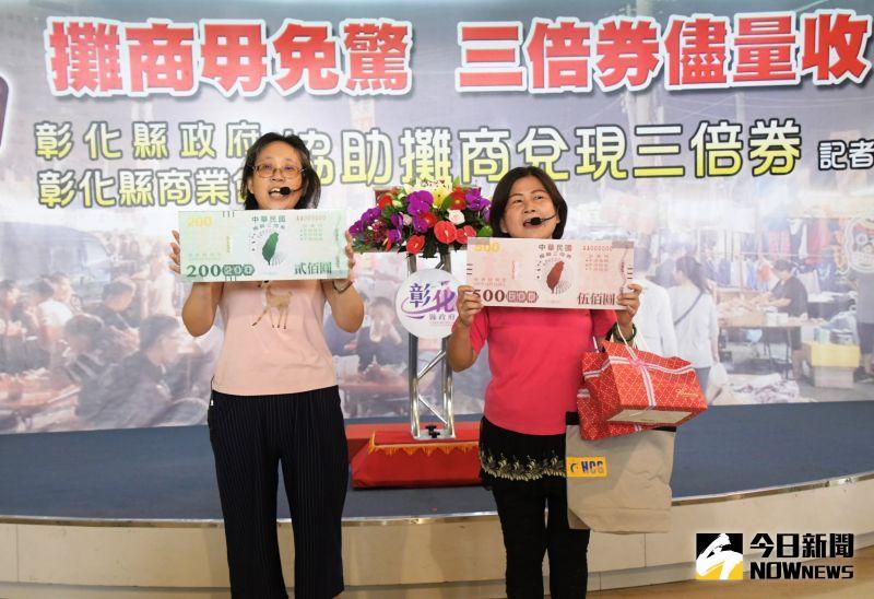 ▲彰化縣長王惠美宣布,從8月1日起受理,全縣攤商都可持收到的三倍券到窗口申請