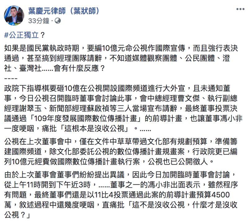 ▲葉慶元質疑,如果是國民黨執政時期要編