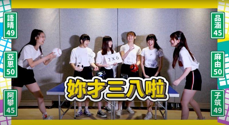 ▲AKB48 Team TP不計形象玩遊戲。(圖/好言娛樂提供)