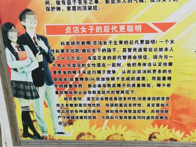 ▲中國大陸河南 1 所中學的操場佈告欄,近日出現的 1 張文宣引發中國網友討論。(圖/翻攝自微博)