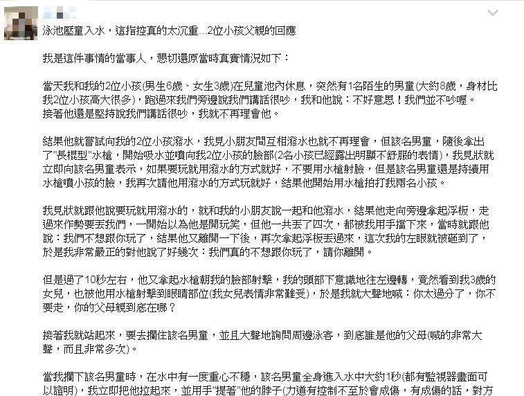 ▲陳警官發千字文試圖還原真相,並表示有監視器可以證明。(圖/翻攝自爆料公社