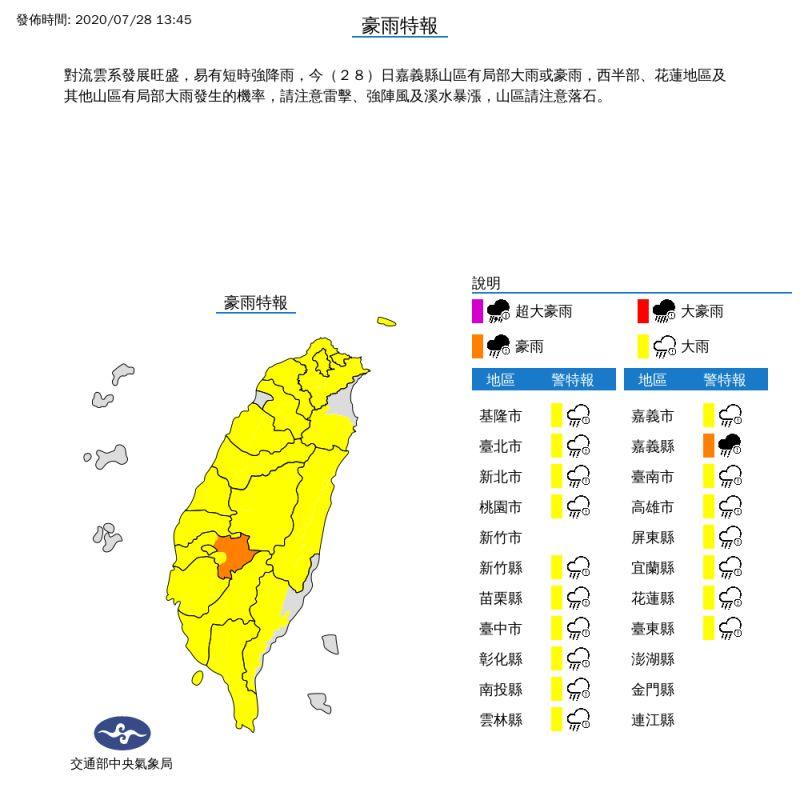 ▲氣象局發布全台18縣市大雨特報。(圖/中央氣象局提供)