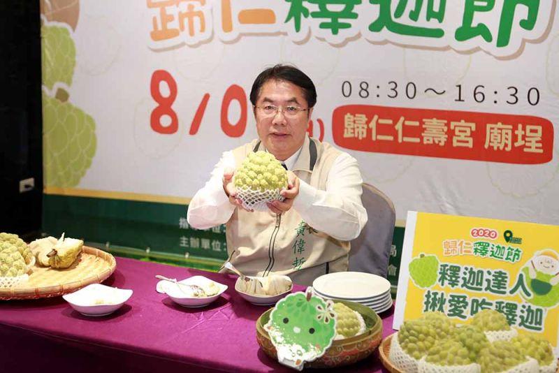 ▲捧著又香又甜的大釋迦,台南市長黃偉哲邀民眾一起來品嘗(圖/記者林怡孜摄,2020,07,28)