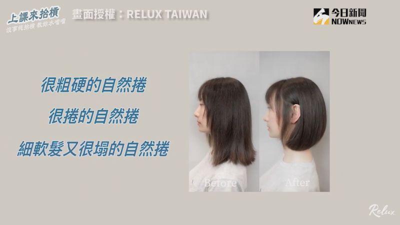 ▲ 自然捲的類型也有分很多種。(圖/RELUX TAIWAN 授權)