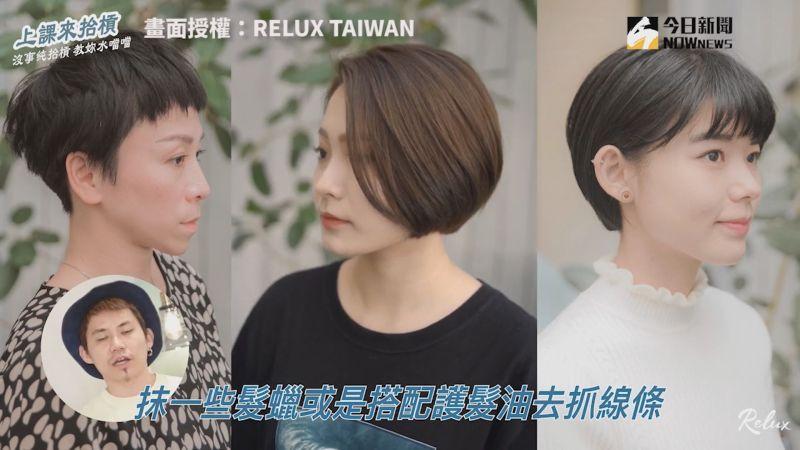 ▲ 酷暑炎夏想剪短髮卻怕自己不適合?專業髮型師曝四大關鍵。(圖/RELUX TAIWAN 授權)