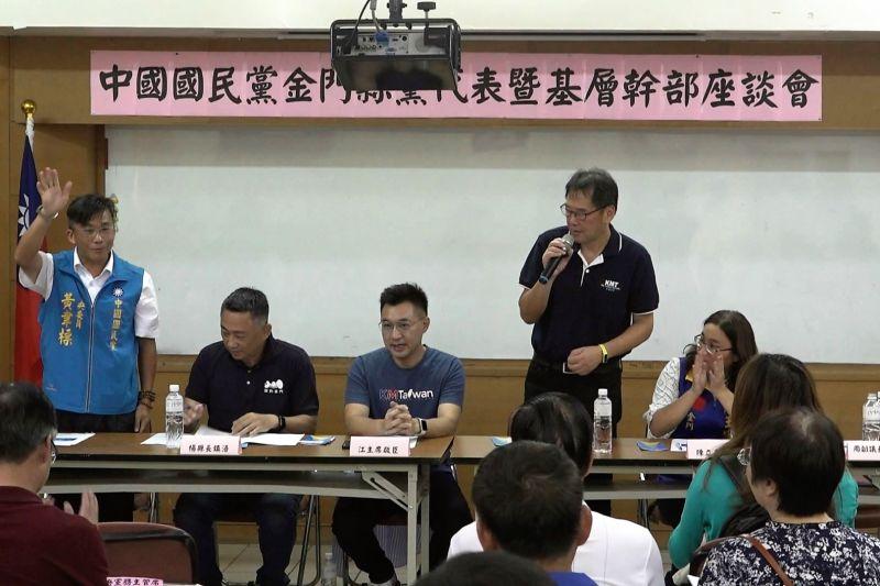 國民黨主席江啟成臣與金門基層黨員進行座談
