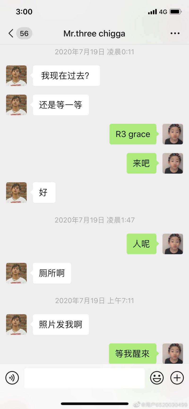 ▲周揚青公開與三兒的對話紀錄。(圖/周揚青私人微博)