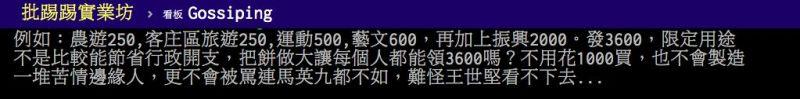 ▲網友討論政府發放各種優惠振興券的問題。(圖/翻攝PTT)