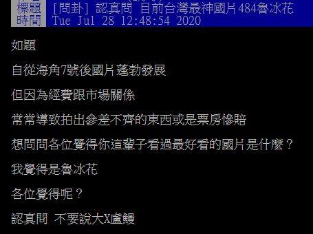 ▲網友在PTT討論台灣國片哪部最好看。(圖/翻攝自PTT)