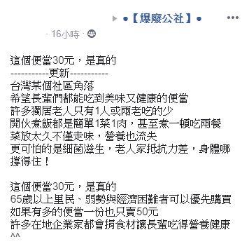 ▲便當(圖/翻攝爆廢公社)