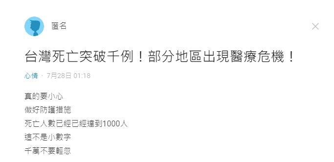 ▲有名網友在社群平台《Dcard》上,以「台灣死亡突破千例!部分地區出現醫療危機!」為題發文。(圖/翻攝自《Dcard》)