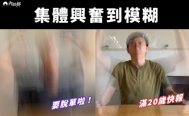 ▲內政部推出「單身不厭券」,替單身民眾舉辦聯誼活動。(圖/翻攝自內政部臉書)
