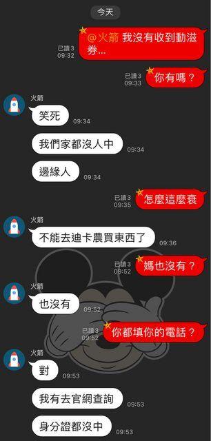 ▲網友分享全家人動滋券、藝fun券都沒中的故事。(圖/翻攝PTT)