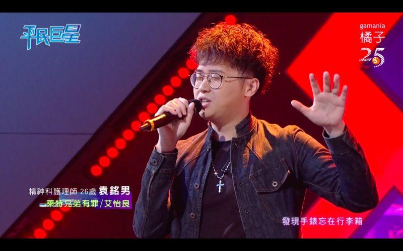 ▲袁銘男選錯歌曲,只能無奈被淘汰。(圖/翻攝平民巨星)