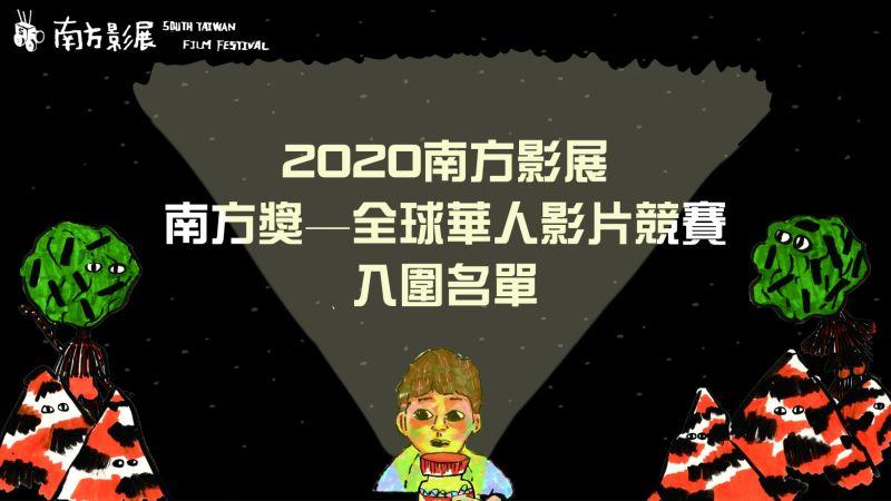 「2020南方獎」入圍名單揭曉 為華人獨立電影發聲