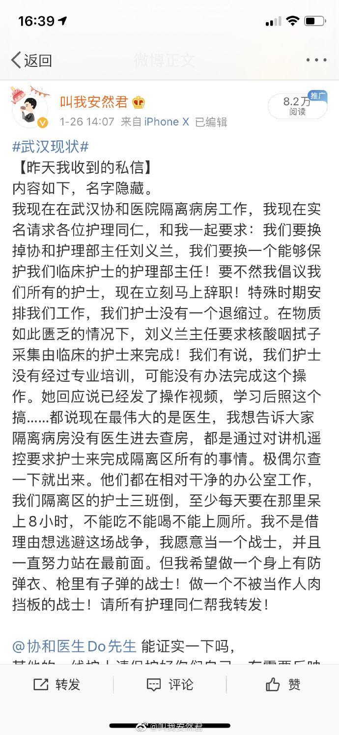 ▲微博上流傳著疑似死者生前控訴院方不公的信息。(圖/翻攝自微博)