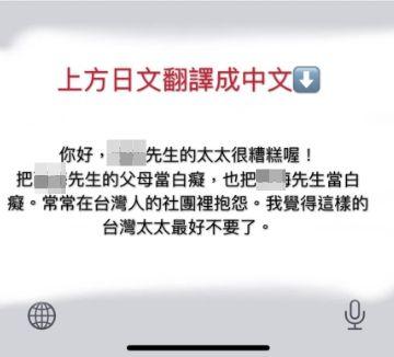 ▲原PO將日文翻譯成中文。(圖/翻攝爆怨公社臉書)