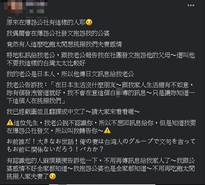 ▲一名人妻分享自己因為在爆怨公社上抱怨公婆,而遭陌生人向老公告狀。(圖/翻攝爆怨公社臉書)