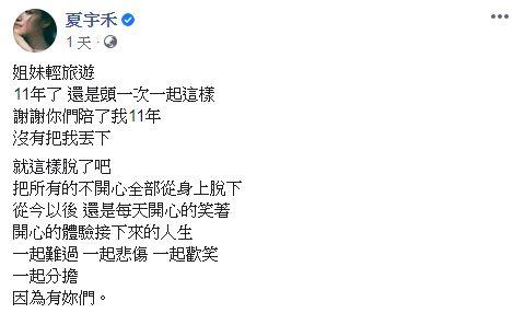 ▲夏宇禾(右一)感性文附上養眼照,掀起話題。(圖/夏宇禾臉書)