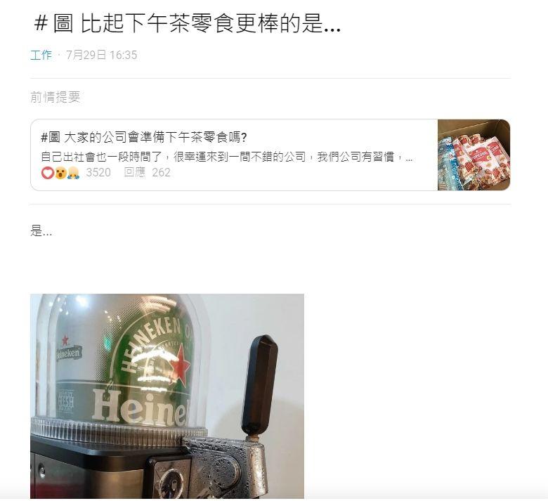▲一名網友分享自家公司的下午茶福利,而引起許多人討論。(圖/翻攝Dcard)