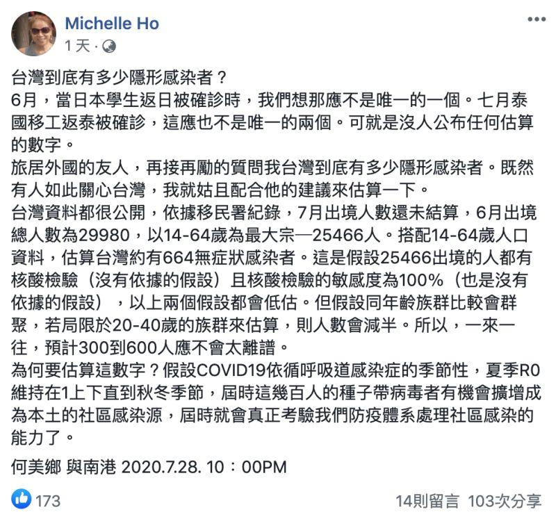 ▲台灣是否存在隱形感染者?中研院生醫所兼任研究員何美鄉在臉書分享「一數據」,讓全場震驚不已。(圖/翻攝自何美鄉臉書)
