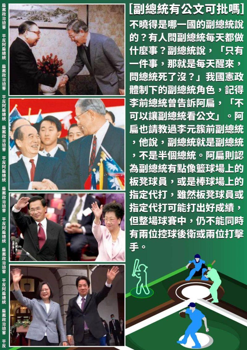▲前總統陳水扁說,李登輝告訴過他「不可以讓副總統看公文」。(圖/翻攝陳水扁新勇哥物語臉書專頁)