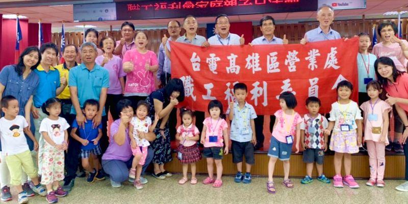 ▲台電公司高雄區營業處舉辦員工家庭親子日活動。(圖/記者黃守作攝,2020.07.30)