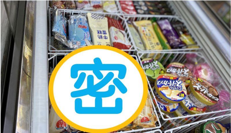 ▲夏季聯名冰品競賽,網路引發討論,吃貨們快看過來。(圖/擷取自網路)