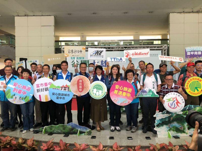 ▲「2020谷關七雄健行新森活」,今台中市觀旅局宣布正式起跑(圖/柳榮俊攝2020.7.30)