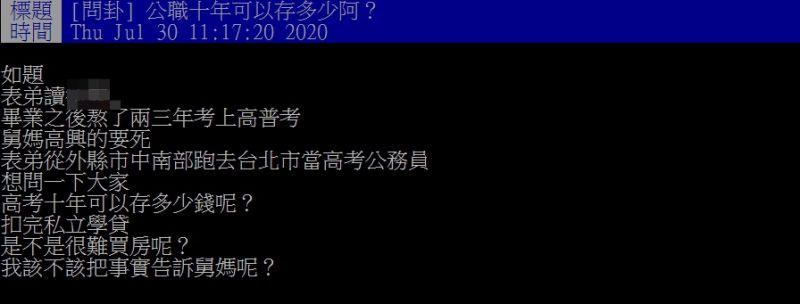 ▲原PO提問,高考公務員在台北上班十年,能存多少錢呢?