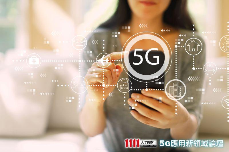 5G產業鏈成職涯新顯學 過半數上班族躍躍欲試