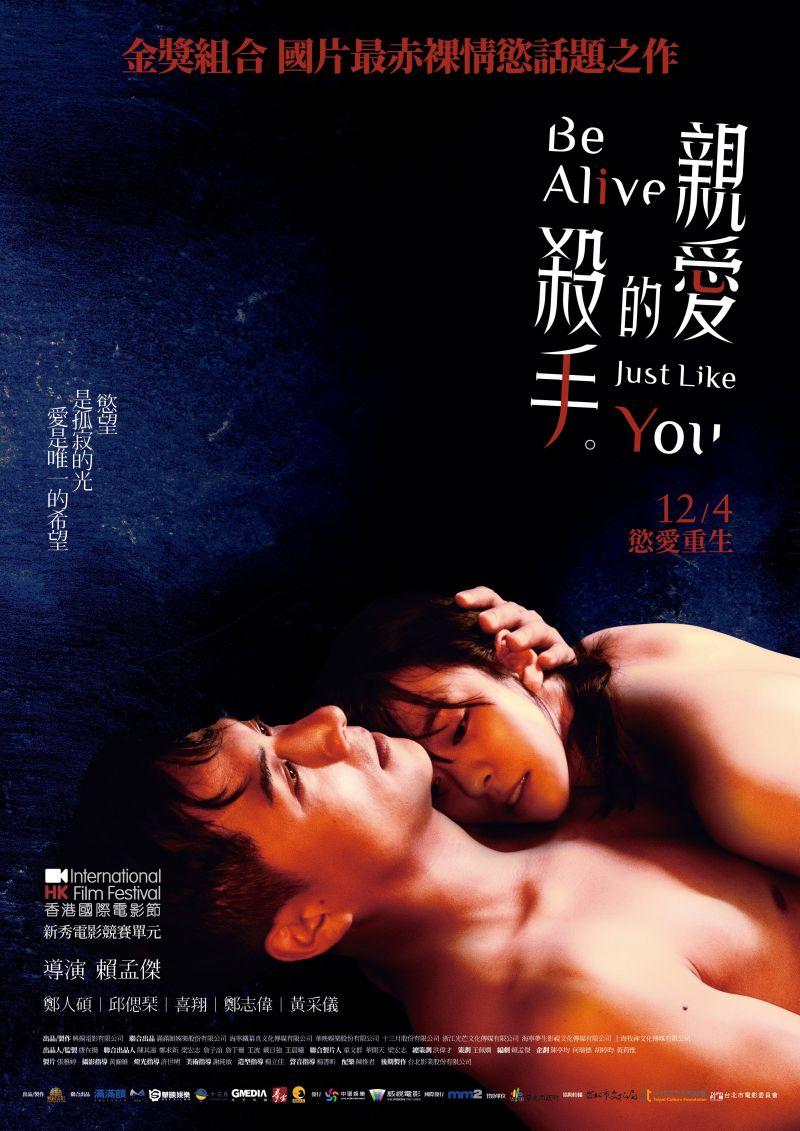 ▲《親愛的殺手》挑戰今年度最大尺度情慾國片。(圖/威視)