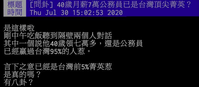 ▲網友討論公務員薪水問題。(圖/翻攝PTT)