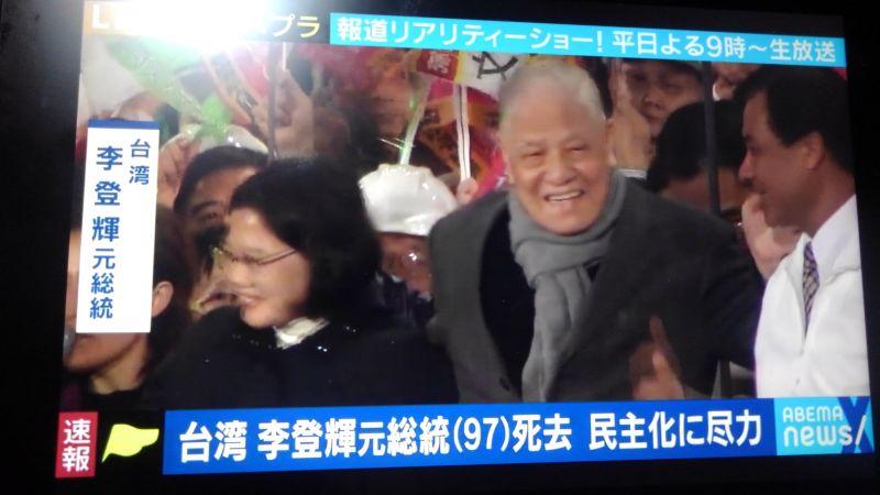 李登輝/日本電視