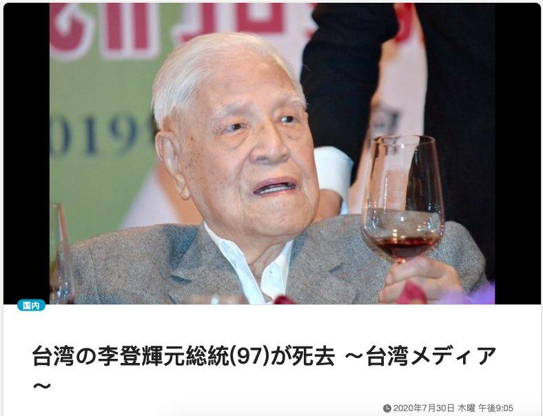 ▲日本媒體密切關注前總統李登輝的訊息。(圖/翻攝自富士電視台FNN)