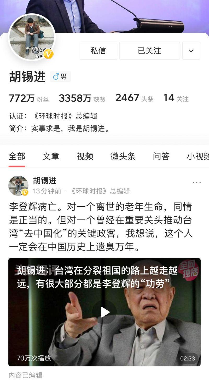 ▲中國《環球時報》總編輯胡錫進在微博上批評今日(7/30)辭世的前總統李登輝。(圖/翻攝自微博)