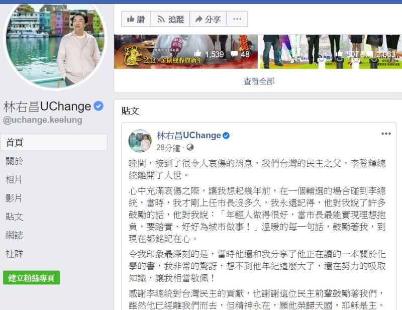 ▲基隆市長林右昌稍早在臉書PO文,「感謝李總統對台灣民主的貢獻,雖然他已經離我們而去,但精神永在,願他榮歸天國,耶穌是主。」(圖/擷取林右昌臉書)