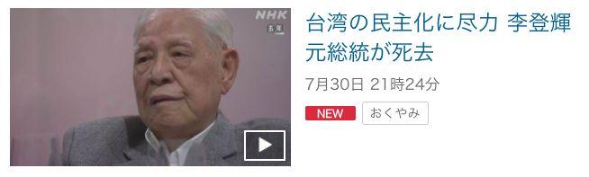 ▲前總統李登輝被稱為「台灣民主之父」。(圖/翻攝自日本