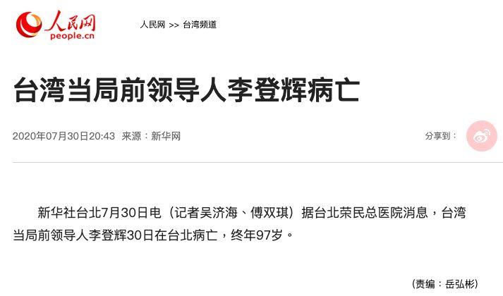 ▲中國官媒報導前總統李登輝辭世的消息。(圖/翻攝自人民日報)