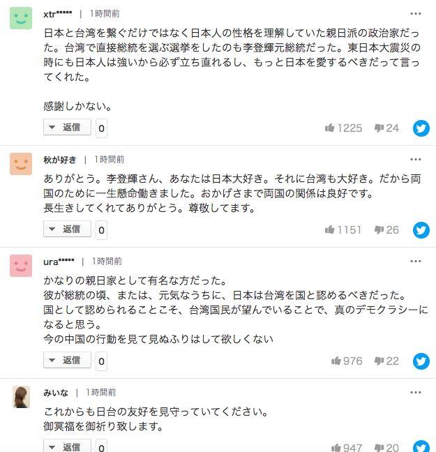 ▲日本網友哀悼前總統李登輝。(圖/翻攝日本Yahoo新聞網)
