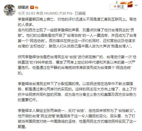 ▲中國官媒《環球時報》總編輯胡錫進在微博上批評李登輝。(圖/翻攝自胡錫進微博)