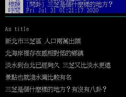 ▲網友在批踢踢討論三芝是個怎樣的地方。(圖/翻攝自PTT)