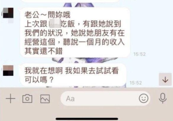 ▲原PO收到女友傳訊,表示自己想去當直播主。(圖/翻攝Dcard)