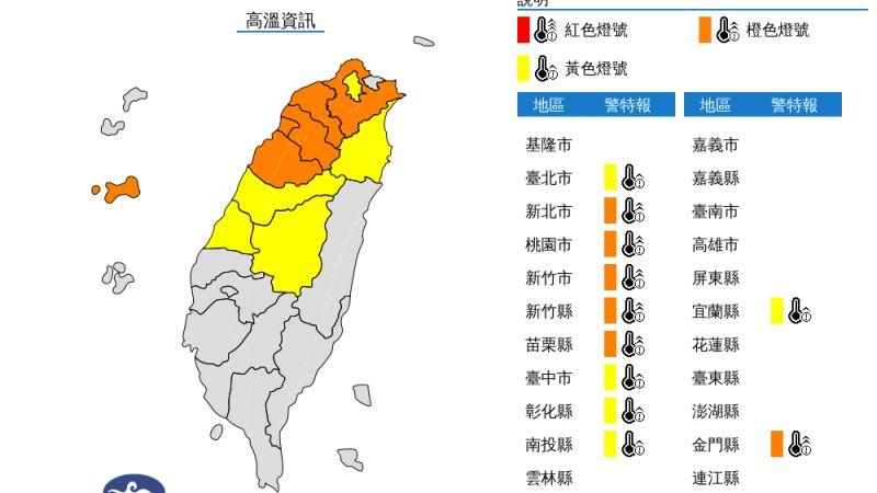 ▲中央氣象局今日針對金門縣等11縣市發布高溫資訊。(圖/中央氣象局提供)