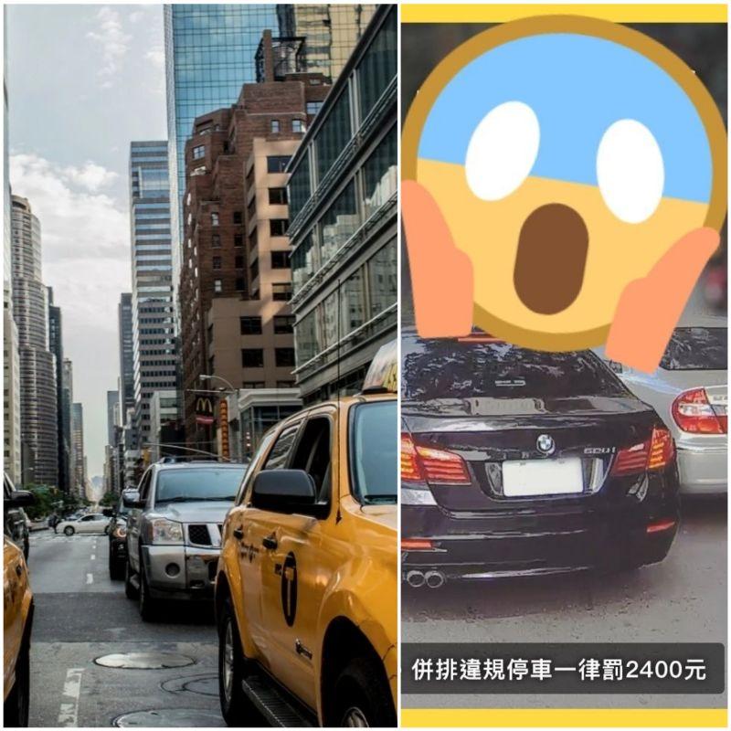 ▲內政部在臉書發出貼文,呼籲民眾不要併排停車,還銜接時事梗。(圖/翻攝自 內政部官方臉書)