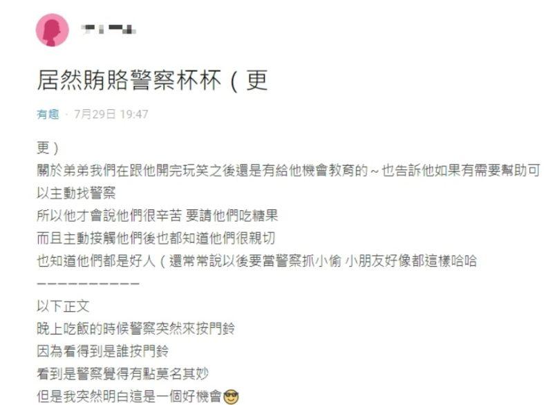 ▲網友在《Dcard》上以「居然賄賂警察杯杯」為題發文。(圖/翻攝自《Dcard》)
